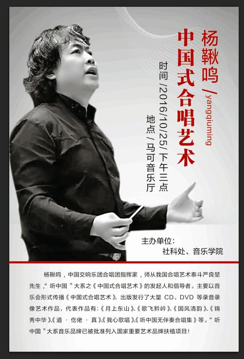 杨秋鸣学术讲座海报